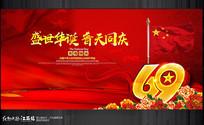 红色国庆节69周年舞台背景