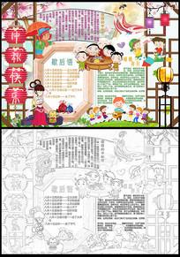 欢乐中秋节小报