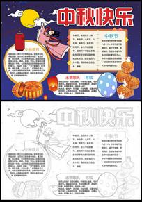 简约传统中秋节小报