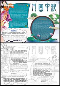 简约卡通中秋节小报