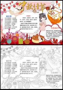 卡通中秋节小报手抄报