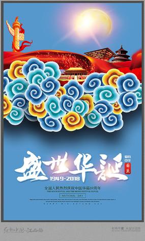 藍色國慶節69周年海報