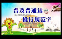 普通话宣传海报设计