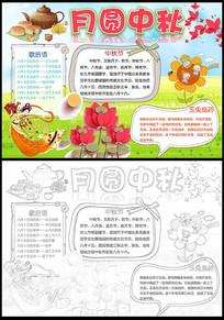 清新漂亮中秋节小报