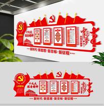 十九大党员室党建主题文化墙