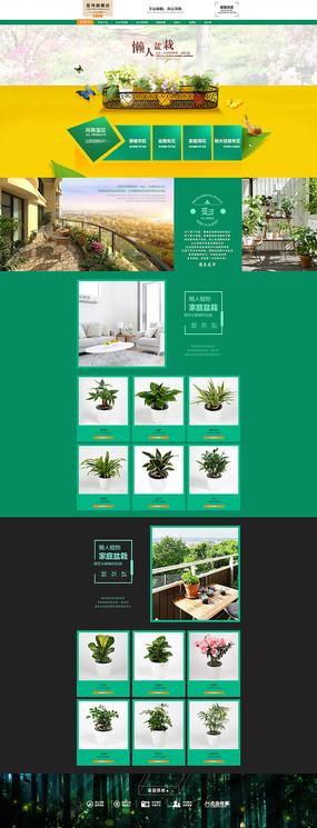 淘宝植物首页模板