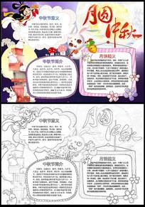 唯美卡通漂亮中秋节小报