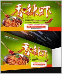 香辣虾美食展板
