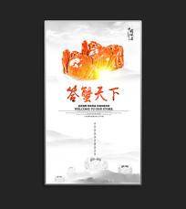 中国风大闸蟹美食促销海报