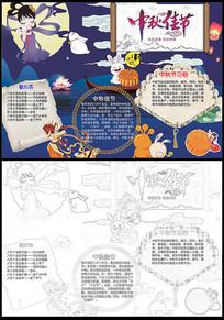 中国风中秋节小报