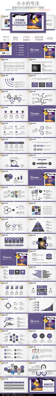 2019紫色高雅工作计划PPT模板图片