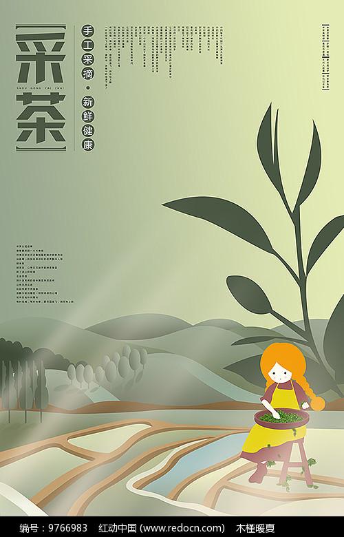 插画风格采茶茶叶手绘海报设计图片