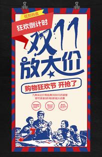 超市电商双11脱光促销海报