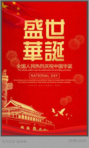 大气国庆节海报