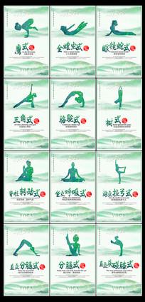 瑜伽二十四式瑜伽馆海报
