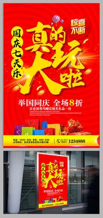 国庆促销活动海报