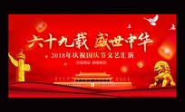 国庆节晚会演出背景展板