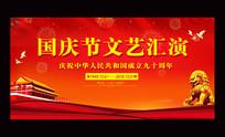 国庆节文艺汇演舞台背景展板