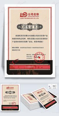 精品淘宝边框授权证书