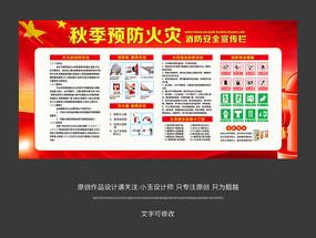 秋季预防火灾消防安全宣传栏