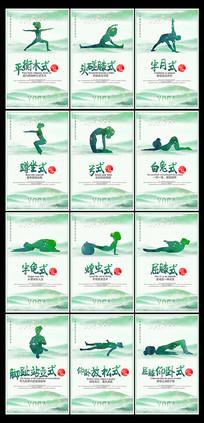 水墨瑜伽24式瑜伽馆海报