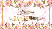 唯美玫瑰花卉婚礼海报设计