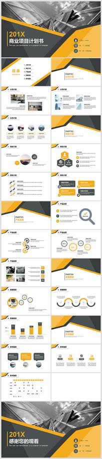 项目计划书PPT模板