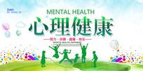 心理健康海报