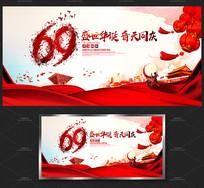 喜庆国庆节69周年舞台背景