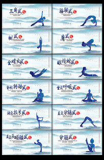 中国风瑜伽24式海报