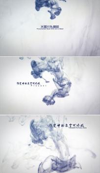 中国风水墨标题文字片头模板