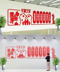 爱在邻里社区文化新农村文化墙