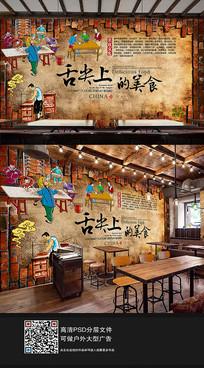 传统美食工装背景墙