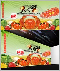 大闸蟹美味宣传促销展板