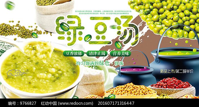 高端绿色绿豆汤背景板图片