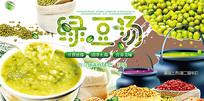 高端绿色绿豆汤背景板