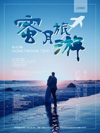 国庆元旦蜜月旅行海报