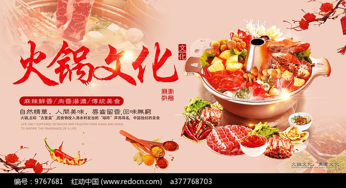 火锅文化海报图片