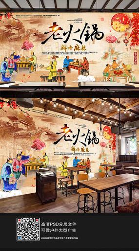 经典火锅工装背景墙展板