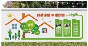 村委会文化墙