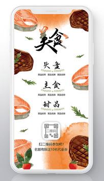 美食菜单微信朋友圈海报