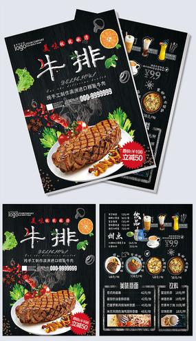 美味西餐牛排美食菜单宣传页