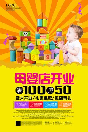 母婴店促销海报