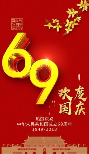 庆祝国庆节微信小视频AE模板