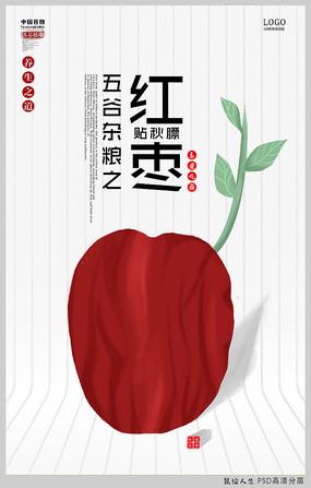 手绘简约五谷杂粮之红枣海报