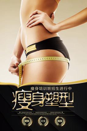 瘦身减肥海报