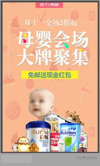 双十一母婴促销海报