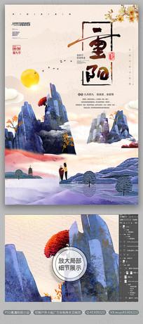 唯美传统节日重阳节海报