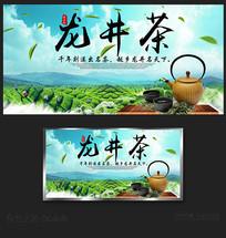 西湖龙井茶海报