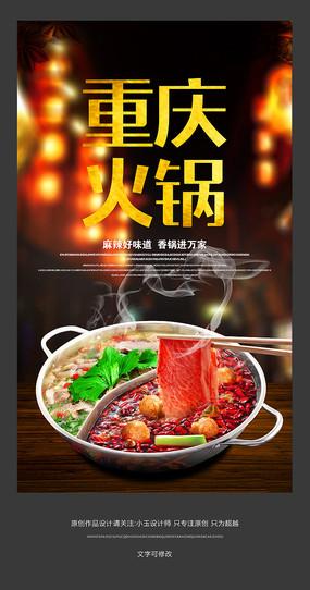 重庆火锅宣传海报设计